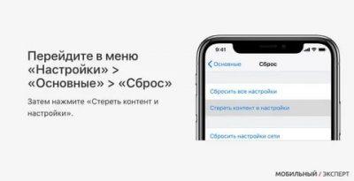 Как сбросить iphone 7 до заводских настроек?