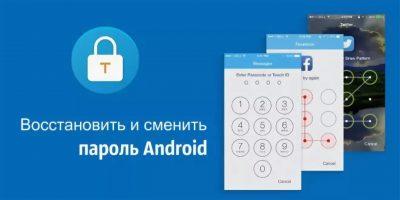 Как поменять пароль на андроиде в настройках?