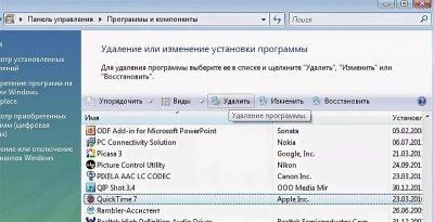 Как удалить quicktime с компьютера?